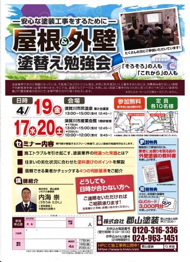 4月セミナー(須賀川)
