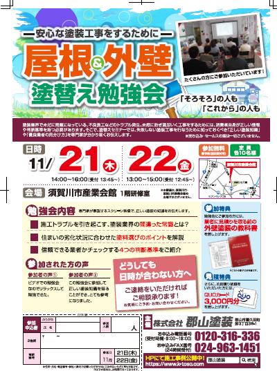須賀川セミナー