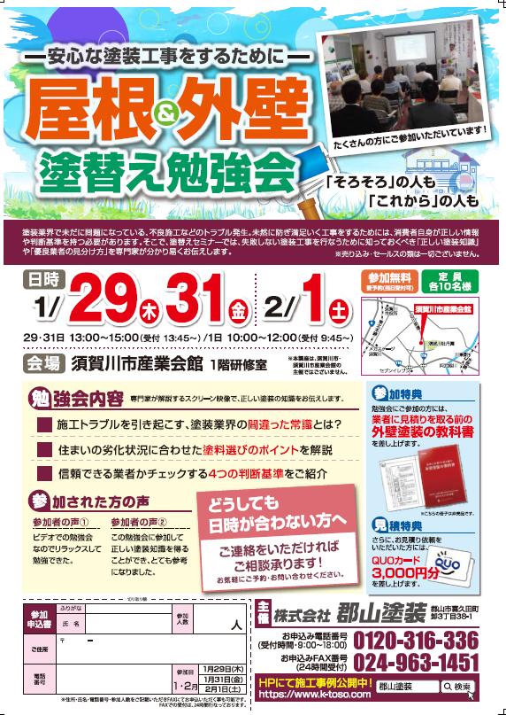 1月須賀川セミナー